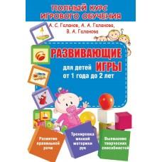 Полный курс игрового обучения. Обучающие игры для детей от 1 года до 2 лет