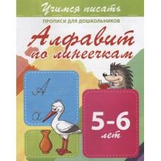 Алфавит по линеечкам. Прописи для дошкольников