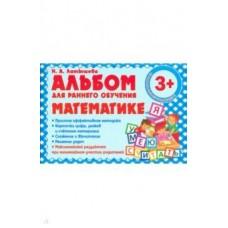 Альбом для раннего обучения математике