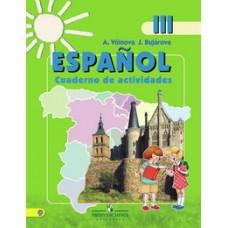 Испанский язык. Рабочая тетрадь. 3 класс школ с углубленным изучением испанского языка. ФГОС