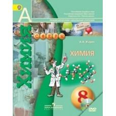 Химия. 8 класс. Учебник. Комплект с 1 DVD. УМК Сферы ФГОС
