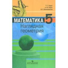 Математика. Наглядная геометрия. 5 класс. Учебное пособие