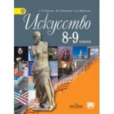 Искусство. 8-9 класс. Учебник. С online поддержкой. ФГОС
