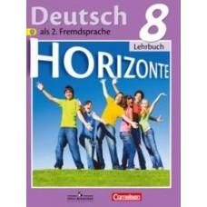 Немецкий язык. Горизонты. 8 класс. Учебник. ФГОС