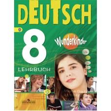 Немецкий язык. 8 класс. Вундеркинды. Учебник. ФГОС