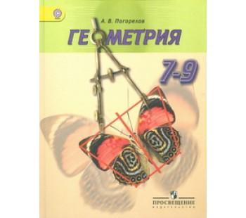 Геометрия. 7-9 класс. ФГОС
