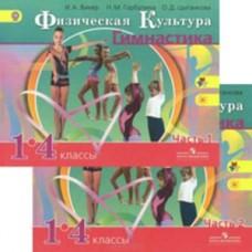 Физическая культура. Гимнастика. 1-4 класс. Учебник. Комплект в 2 частях