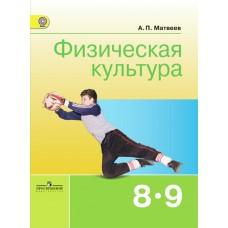 Физическая культура. 8-9 класс. ФГОС