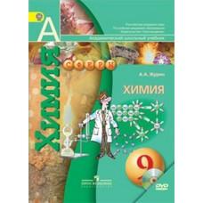 Химия. 9 класс. Учебник. Комплект с CD. УМК Сферы ФГОС