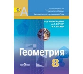 Геометрия. 8 класс. Учебник ФГОС