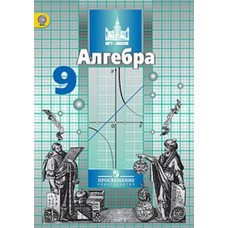 Алгебpа. 9 класс. Учебник. ФГОС