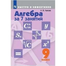 Алгебра за 7 занятий. 9 класс. Методическое пособие