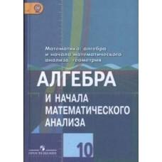 Алгебра и начала анализа. 10 класс. Учебник. Базовый и углубленный уровни. ФГОС
