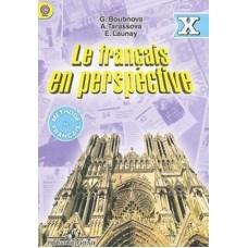 Французский язык 10 класс. Учебник. Углубленный уровень. ФГОС