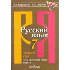 Русский язык. 7 класс. Готовимся к ГИА. Тесты, творческие работы, проекты