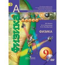 Физика. 9 класс. Учебник. УМК Сферы Комплект с DVD. ФГОС