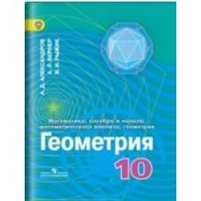 Математика. Алгебра и начала математического анализа геометрия. 10 класс. Углубленный уровень. ФГОС
