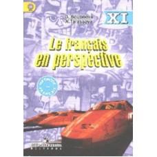 Французский язык 11 класс. Учебник. Углубленный уровень. ФГОС