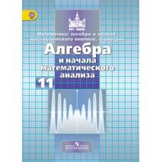 Алгебра и начала анализа. 11 класс. Учебник. Базовый и углубленный уровни. ФГОС