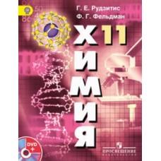 Химия. 11 класс. Учебник. Комплект с 1CD ФГОС