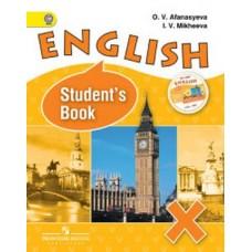 Английский язык. 10 класс. Учебник. Комплект с CD. Углубленный уровень. ФГОС