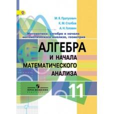 Алгебра и начала математического анализа. 11 класс. Углубленный уровень. ФГОС
