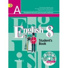 Английский язык. 8 класс. Учебник. С online поддержкой ФГОС