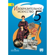 Изобразительное искусство. 5 класс. Учебник. С online поддержкой. ФГОС