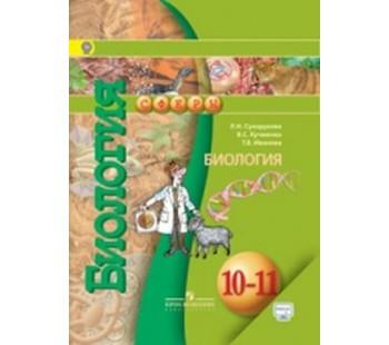 Биология. 10-11 класс. Учебник. Базовый уровень. УМК Сферы ФГОС