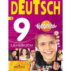 Немецкий язык. 9 класс. Вундеркинды. Учебник. ФГОС