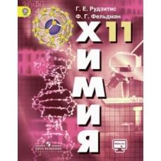 Химия. 11 класс. Учебник. С online поддержкой. ФГОС