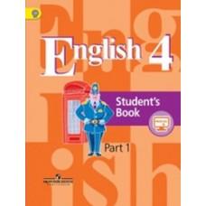 Английский язык. 4 класс. Учебник. Комплект в 2-х частях. Часть 1. С online поддержкой. ФГОС