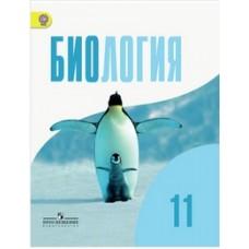 Биология. Общая биология. 11 класс. Учебник. Базовый уровень. ФГОС