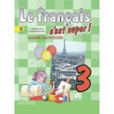 Твой друг французский язык. 3 класс. Рабочая тетрадь. С online приложением. ФГОС