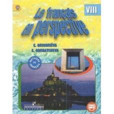 Французский язык. 8 класс. Учебник с onlinе поддержкой. Углубленный уровень. ФГОС