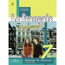 Твой друг французский язык. 7 класс. Учебник с online поддержкой. Комплект в 2-х частях. Часть 2. ФГОС