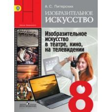 Изобразительное искусство. 8 класс. Учебник с online поддержкой. ФГОС