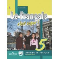 Твой друг французский язык. 5 класс. Учебник с online поддержкой. Комплект в 2-х частях. Часть 1. ФГОС