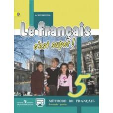 Твой друг французский язык. 5 класс. Учебник с online поддержкой. Комплект в 2-х частях. Часть 2. ФГОС