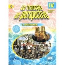 Французский язык. 4 класс. Учебник с online поддержкой. Углубленный уровень. Комплект в 2-х частях. Часть 2. ФГОС