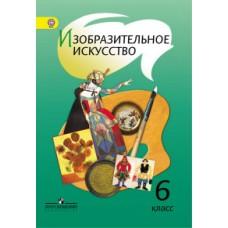 Изобразительное искусство. 6 класс. Учебник с online поддержкой. ФГОС