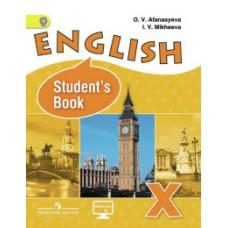 Английский язык. 10 класс. Учебник С online приложением. ФГОС