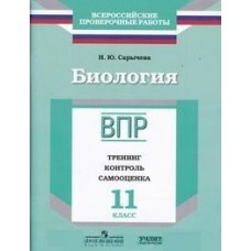 Биология. 11 класс. Всероссийские проверочные работы. ВПР. Тренинг, контроль, самооценка
