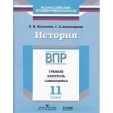 История. 11 класс. Всероссийские проверочные работы. ВПР. Тренинг, контроль, самооценка