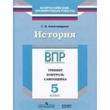 История. 5 класс. Всероссийские проверочные работы. ВПР. Тренинг, контроль, самооценка