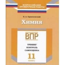 Химия. 11 класс. Всероссийские проверочные работы. ВПР. Тренинг, контроль, самооценка