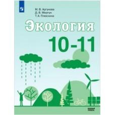 Экология. 10-11 классы. Учебное пособие