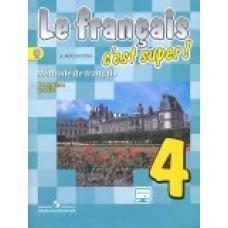 Твой друг французский язык. 4 класс. Учебник. В 2 частях. Часть 1. С онлайн-поддержкой. ФГОС