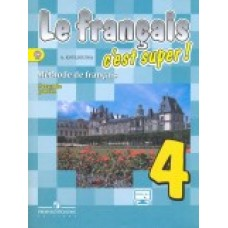 Твой друг французский язык. 4 класс. Учебник. В 2 частях. Часть 2. С онлайн-поддержкой. ФГОС