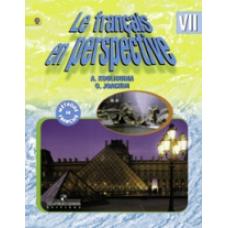 Французский в перспективе. 7 класс. Учебник. ФГОС